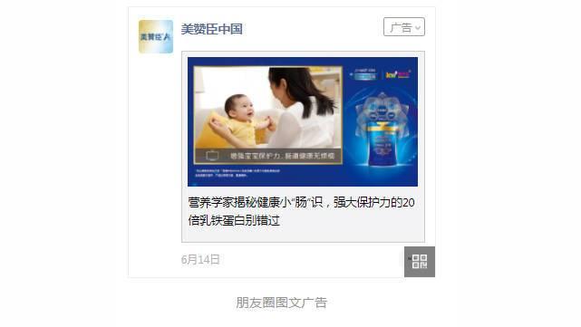 美赞臣中国投放朋友圈广告进行品牌宣传与销售转化