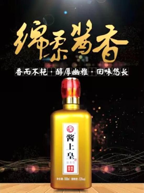 酱上皇酒:改变传统暴烈冲呛口感 打造精英人群的绵柔酱香好酒