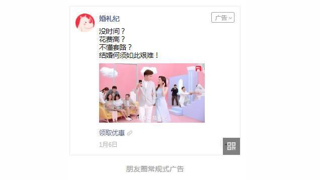 婚礼纪丨婚纱摄影行业投放朋友圈广告做曝光推广