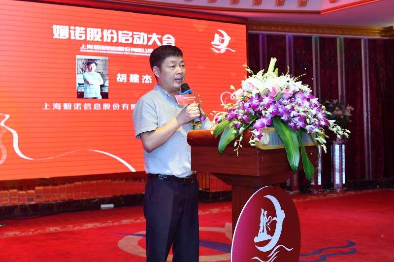 上海姻诺信息股份有限公司开业新闻发布会 暨姻诺红娘商学院启动仪式在沪召开插图