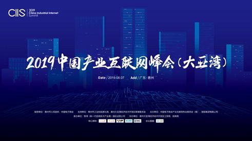 """蓄势待发 """"2019中国产业互联网峰会""""乘势在大亚湾重兵集结"""