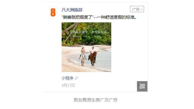 【八大洲旅游】投放朋友圈广告提升转化案例