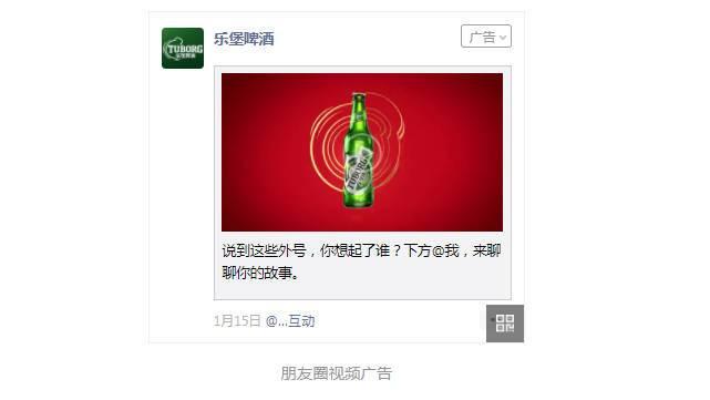乐堡啤酒品牌推广投放朋友圈视频广告案例分析