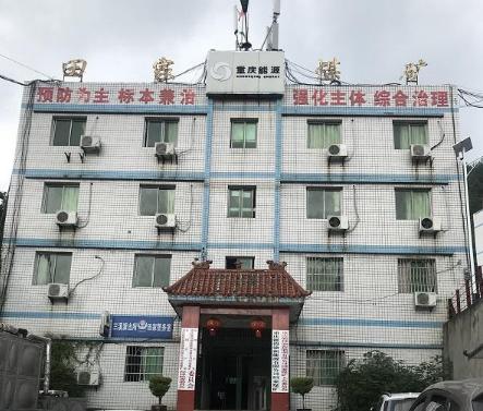 重庆某国企高管被指不作为遗毒依旧污染巫山田家煤矿