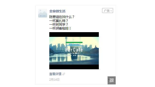 【全家微生活】微信公众号投放朋友圈视频广告案例分析