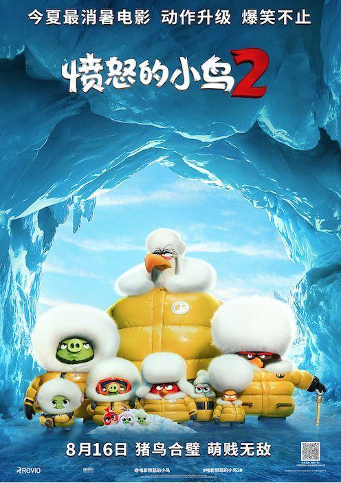 高萌预警!《愤怒的小鸟2》才是这个夏日的消暑神作