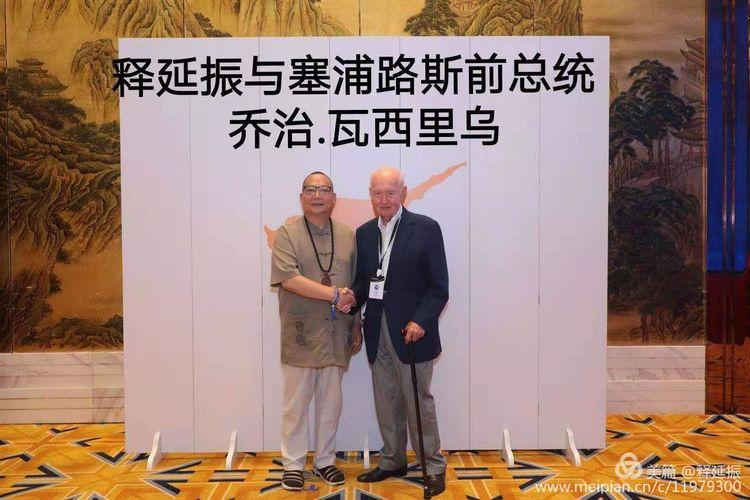 """广州释延振健康管理有限公司释延振受邀出席""""世界领袖访华代表团"""