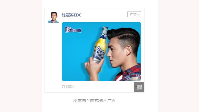 【哈尔滨啤酒】投放朋友圈广告提升品牌曝光准确度