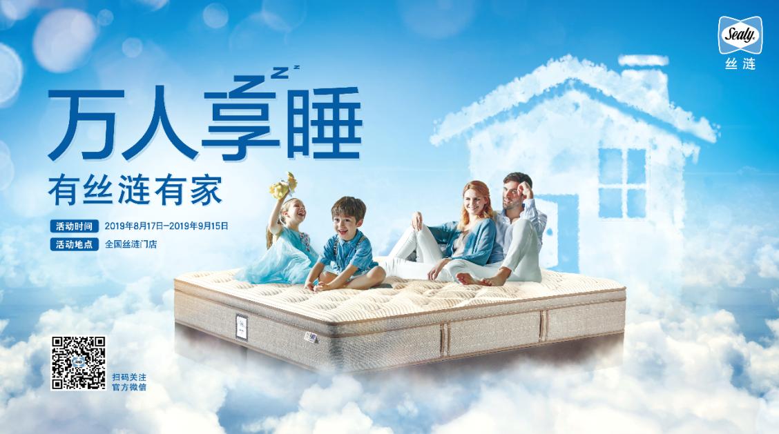 丝涟床垫促销9.15万人享睡日|有丝涟有家,携手万千家庭共筑美丽梦想!