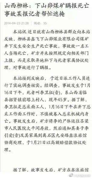 山西柳林鑫飞集团下山峁煤业有限公司发生致人