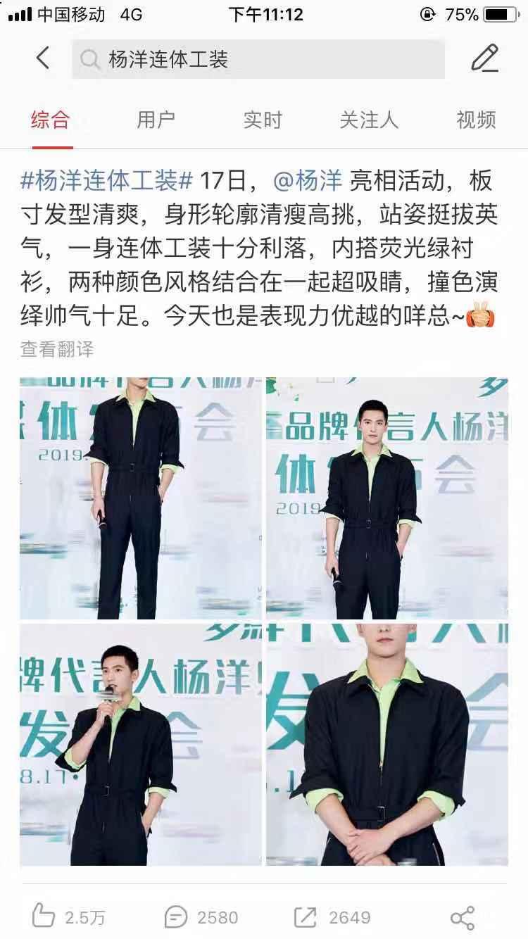 杨洋上节目穿连体裤,颜值即正义,可是他依旧在努力