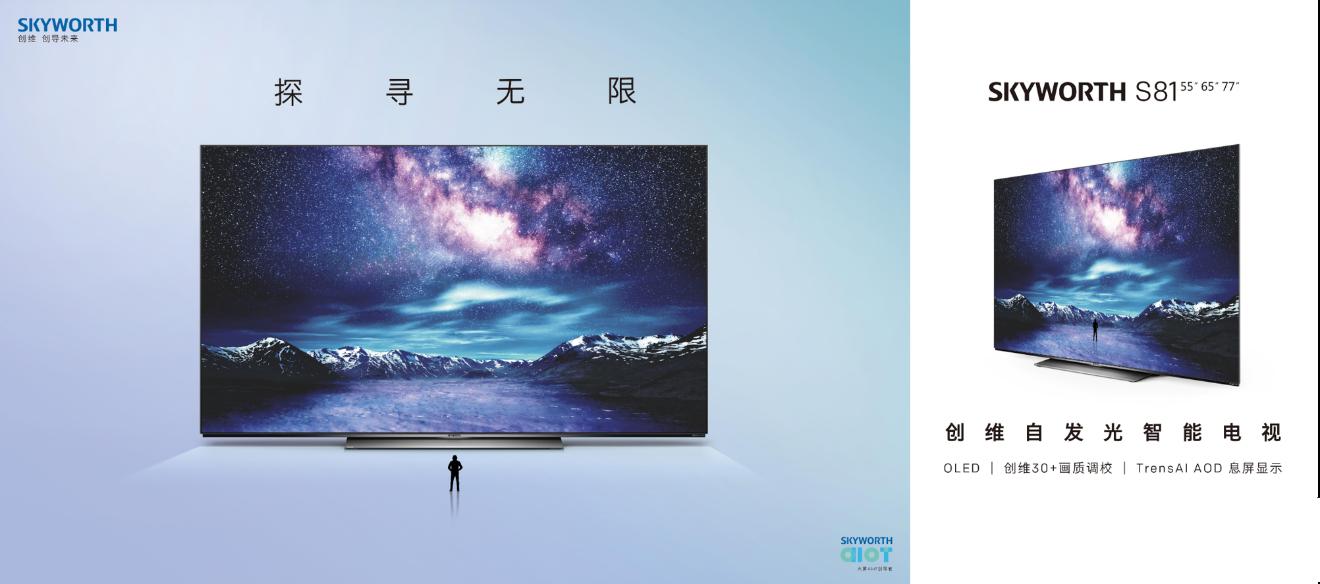 探寻无限,S81成为创维又一个OLED电视力作