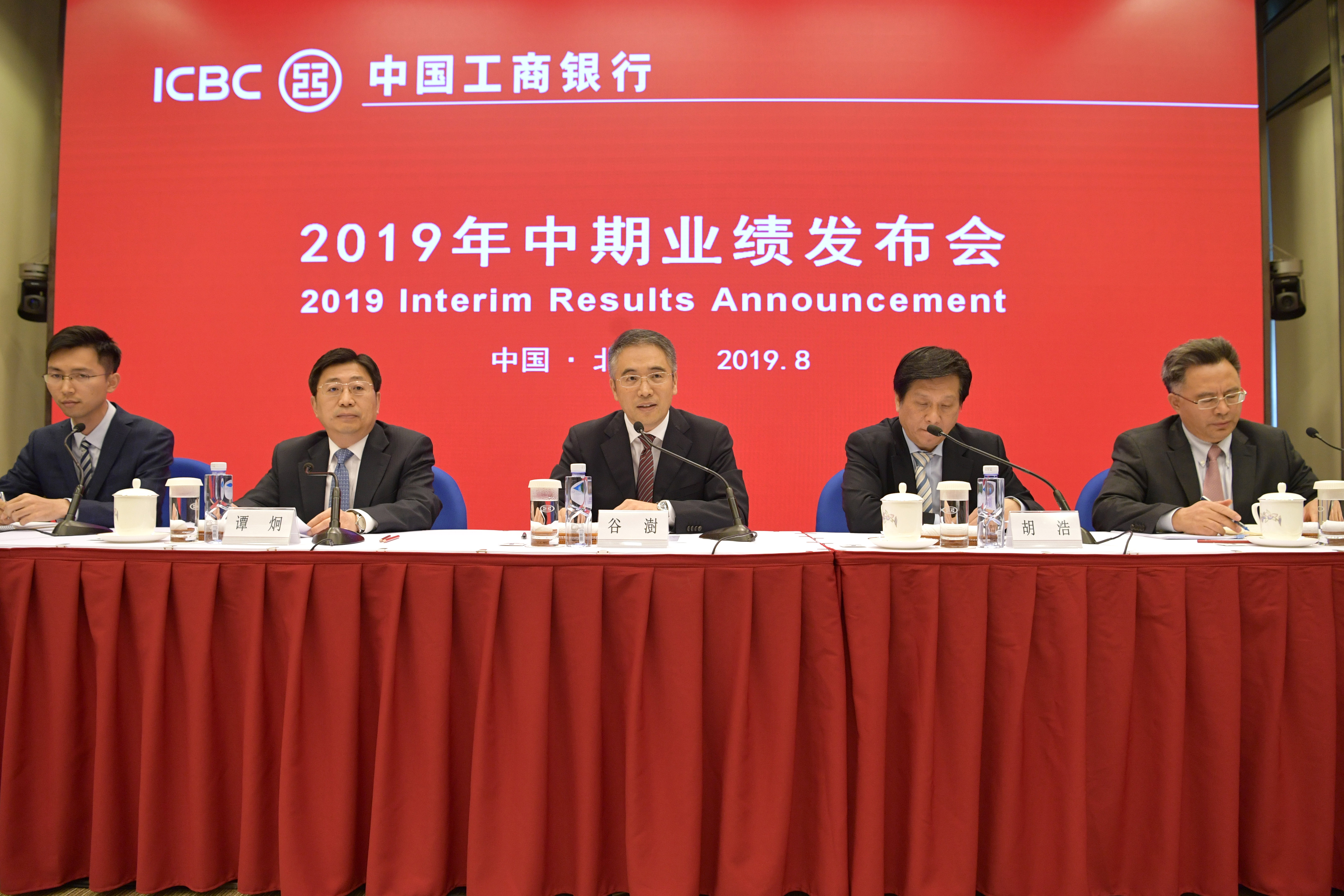 工商银行:对锦州银行的投资风险可控  投资上限为30亿