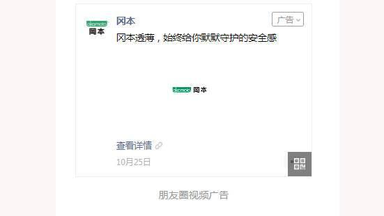 【冈本】投放朋友圈广告快速提升下单购买量