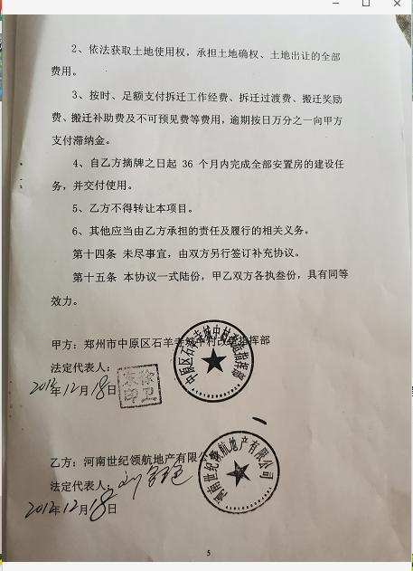 """河南郑州非法卖地乱象""""谁来管""""?"""