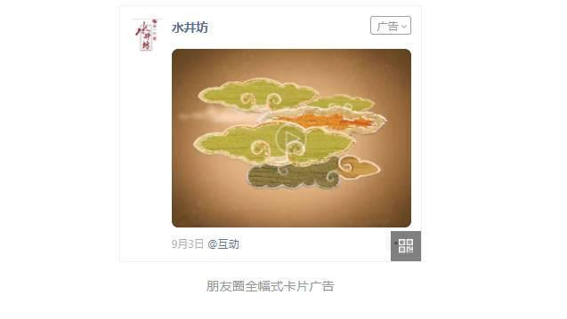 【水井坊】酒行业投放朋友圈广告增强品牌信赖度