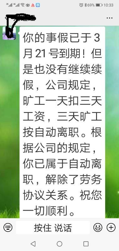 住院手术期间被辞退 国天健宇被指违法