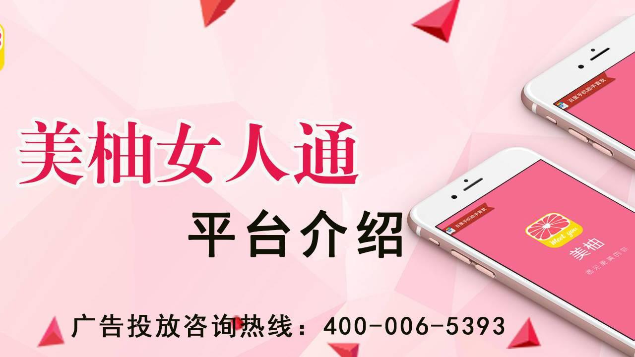 美柚女人通广告平台先容