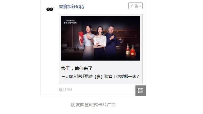 【轩尼诗】投放朋友圈广告为品牌公众号吸粉