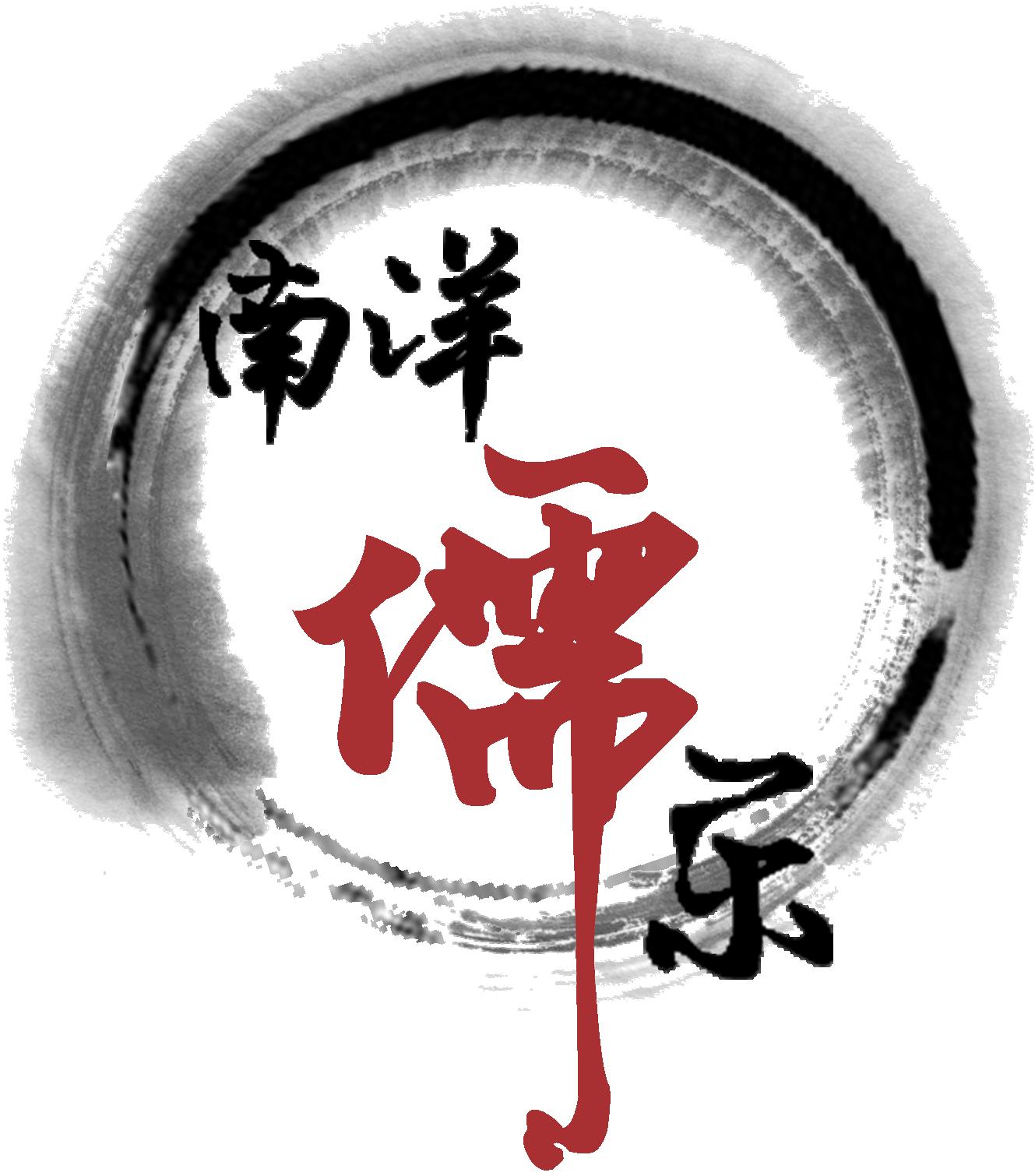 南洋儒乐,再登98国际音乐节舞台!插图(1)