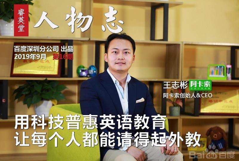 阿卡索王志彬:用科技普惠英语教育 让每个人都能请得起外教
