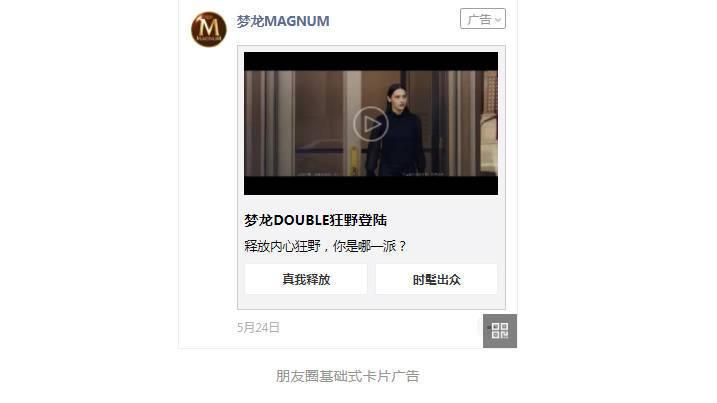 【梦龙MAGNUM】投放朋友圈广告,促进线上销售转化