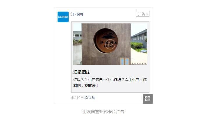 【江小白】利用朋友圈广告@广告主互动功能做品牌推广