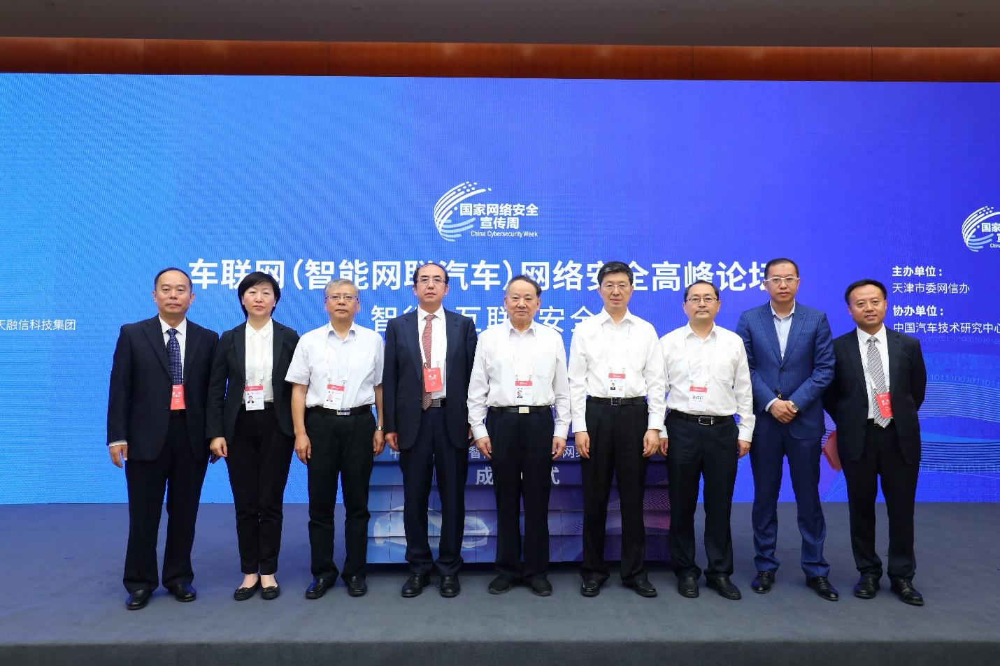 中国车联网(智能网联汽车)网络信任联盟发布仪式在国家网络安全宣传周高峰论坛正式举行