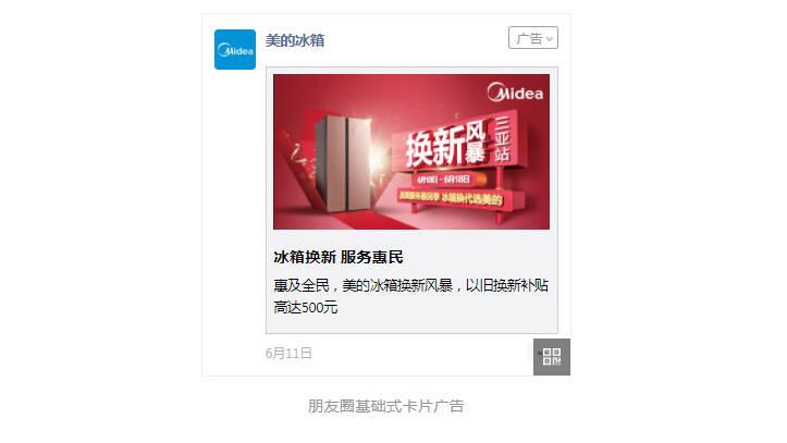 【美的冰箱】投放微信广告利用oCPM出价降低转化成本