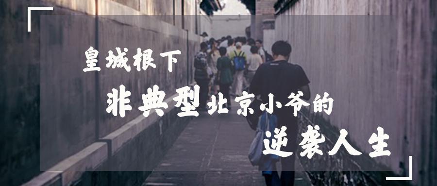 差点被北京淘汰的边缘北京人,逆袭成为梦幻大神!
