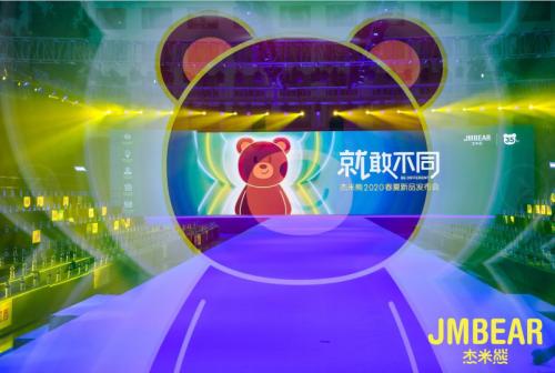 就敢不同——杰米熊2020春夏新品发布会隆重举行