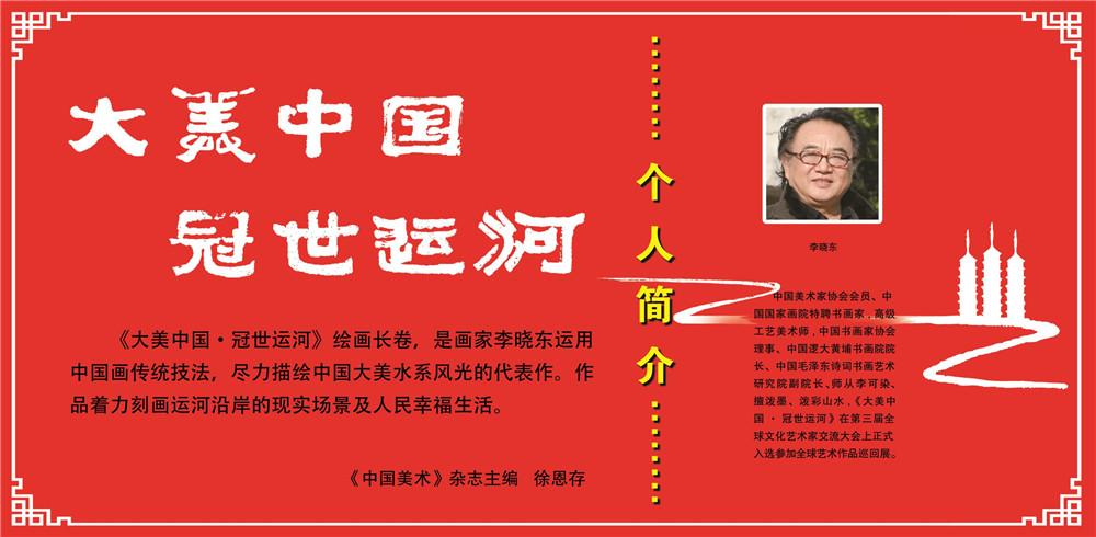 大美中国 冠世运河:李晓东中国画展