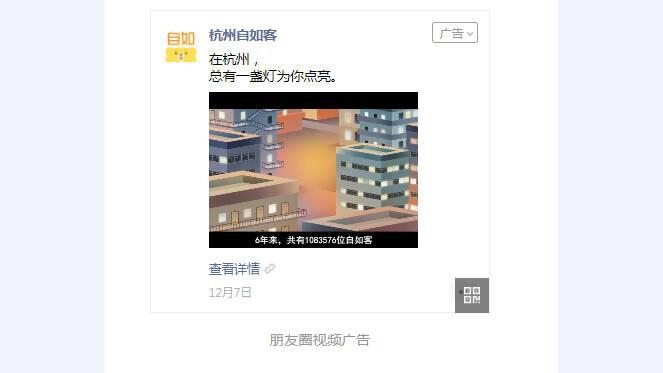 【杭州自如客】高品质长租公寓品牌投放朋友圈视频广告