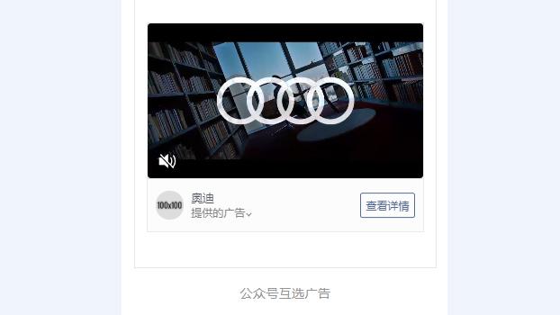 【奥迪】汽车品牌投放微信公众号互选广告提升品牌形象