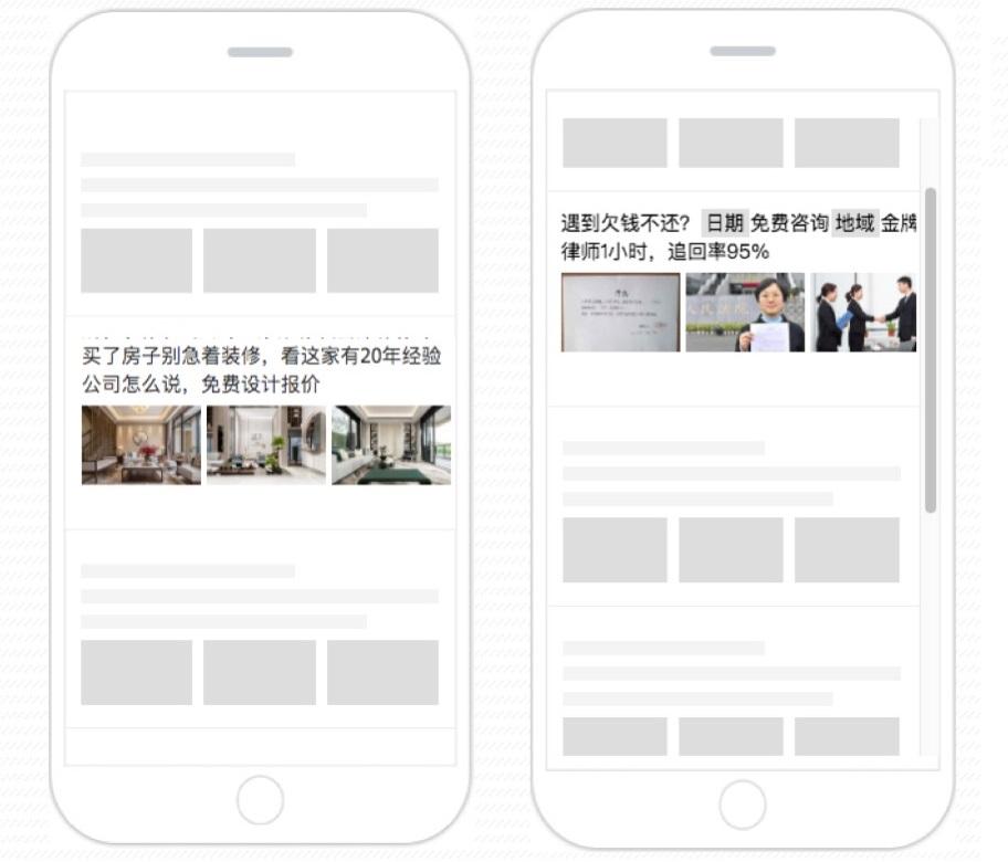 装修行业信息流推广案例,交互落地页设计分析