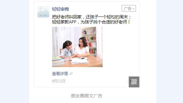【轻轻家教】教育行业投放朋友圈图文广告案例分析