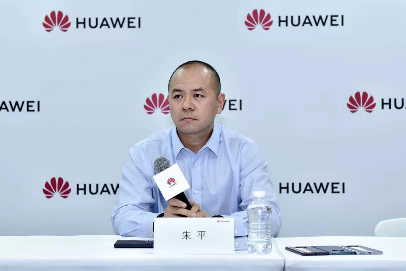 华为朱平:让每一位消费者都能感受到科技最前沿的进步
