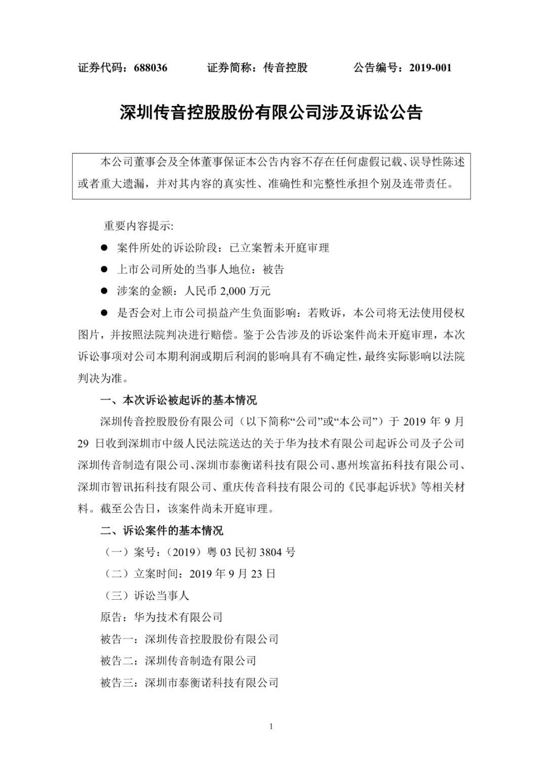 """传音涉侵权遭华为索赔2000万 研发投入不足或是""""硬伤"""""""