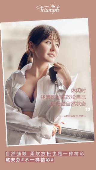 """黛安芬携手知名演员热依扎 演绎女性""""不一样精彩"""""""