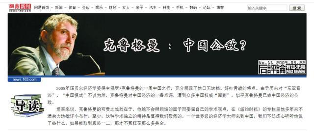 投资理财-新闻配图吴晓波:总统都说他讨厌,但还要约请他做经济顾问今日新闻(9)
