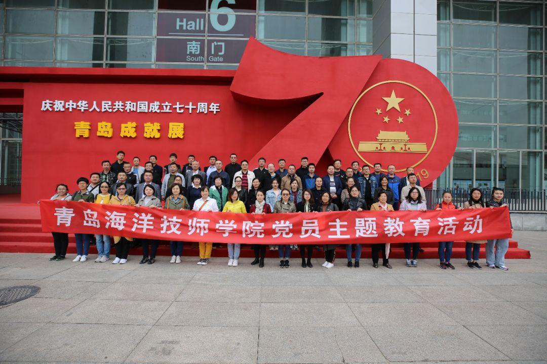 青岛海洋技师学院党总支组织参观庆祝中华人民共和国成立七十周年青岛成就展