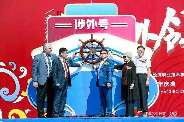 乘冠风采 涉外领航——广州涉外经济职业技术学院庆祝建校20周年活动纪实