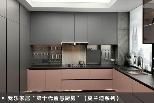 """谁是最适合中国家庭的厨房?我乐""""第十代智慧厨房""""就是答案"""