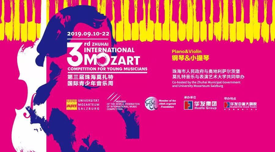 长江钢琴助力国际选手夺冠珠海莫扎特音乐周