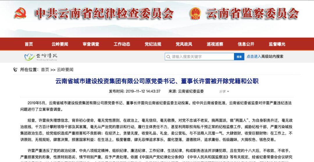 """云南城投前三季亏损超10亿 原董事长奢侈消费被""""双开"""""""