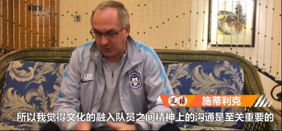 天津主帅谈中国归化球员,两点欠缺是硬伤