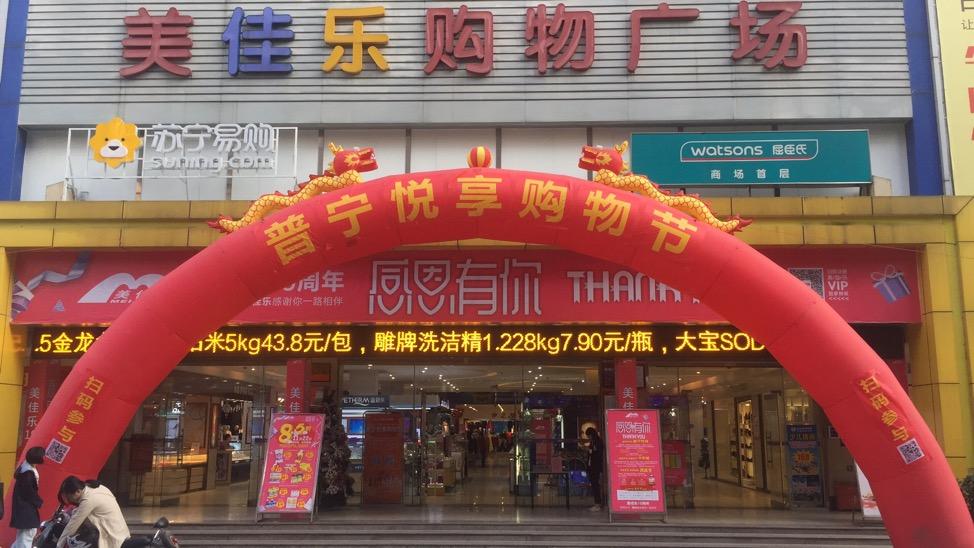 首届普宁悦享购物节火热开启 打造普宁本地年末钜惠福利