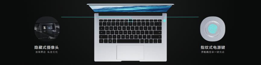 全新升级 轻薄至简,荣耀MagicBook14&15系列同场发布 3299元起售-瓦力评测