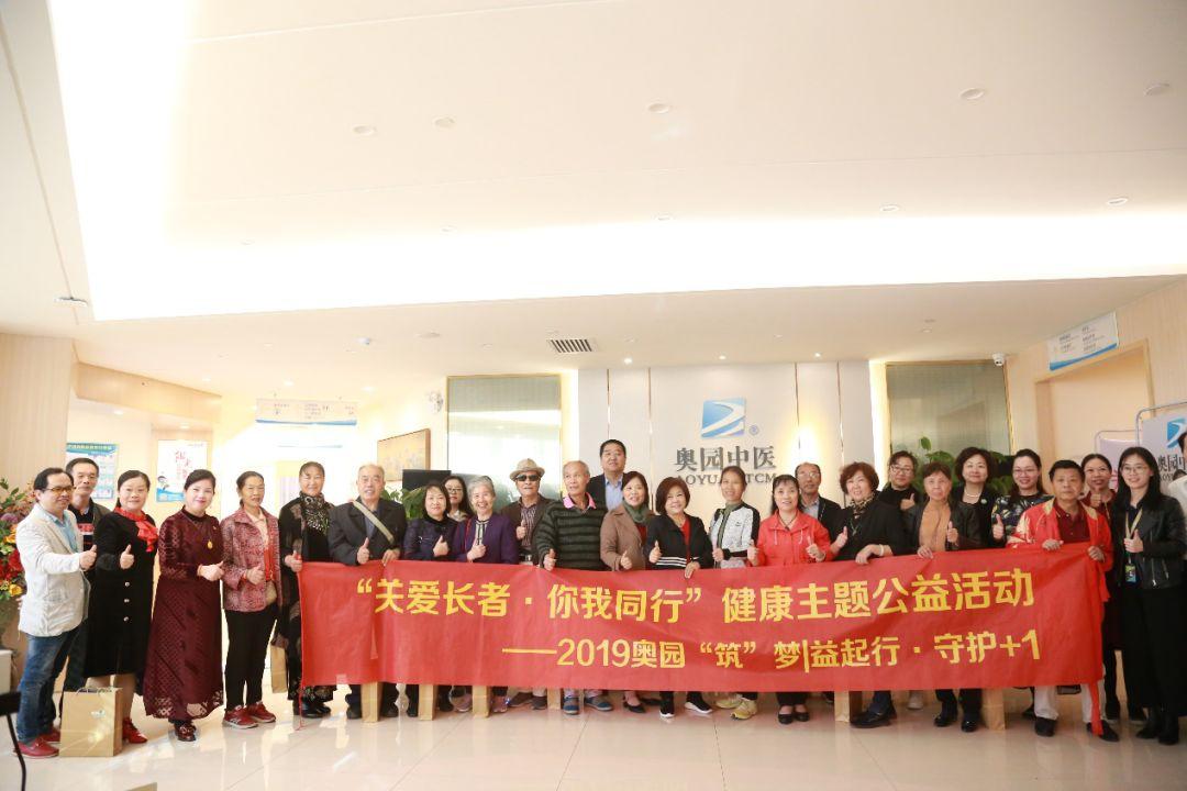 关爱长者·你我同行 中国奥园为长者开展健康主题公益活动