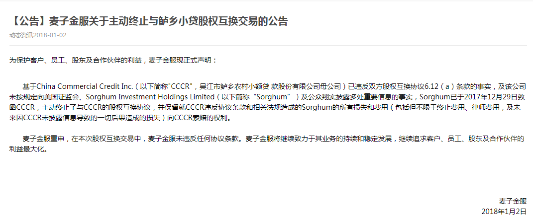 """麦子金服遭警方查封!待还余额24.38亿元 曾频陷""""资本风波"""""""